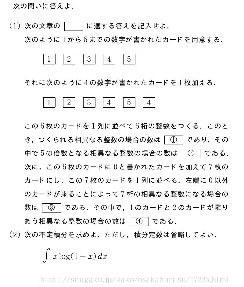 府立 域 大阪 大学 工学