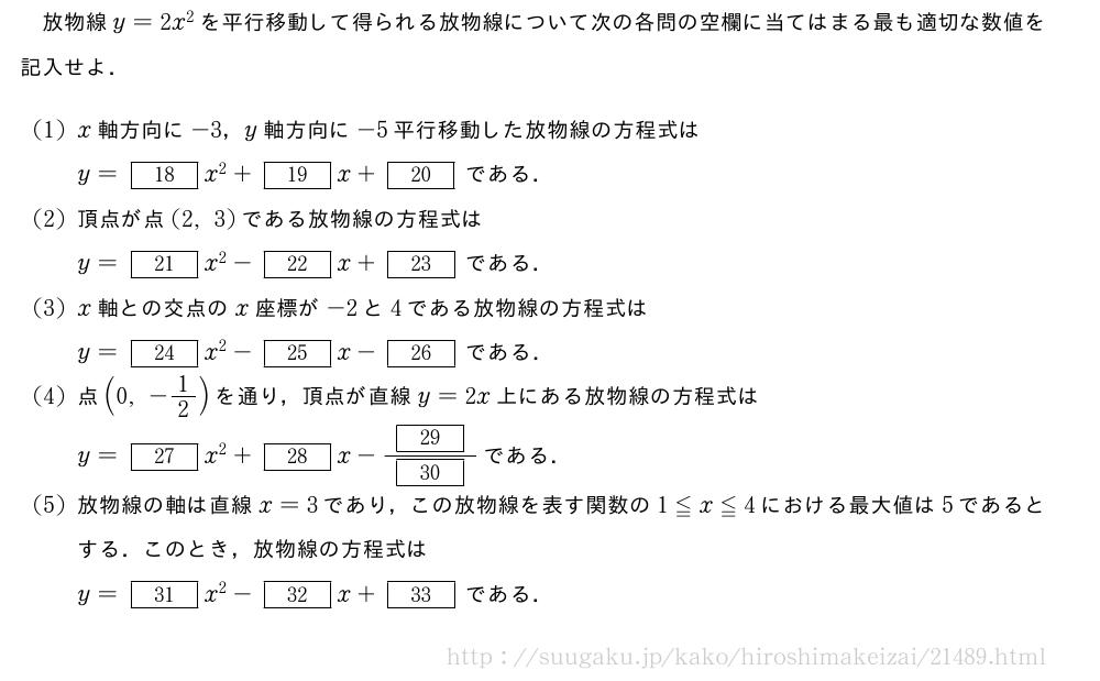 広島経済大学 2期 2015年問題3 SUUGAKU.JP